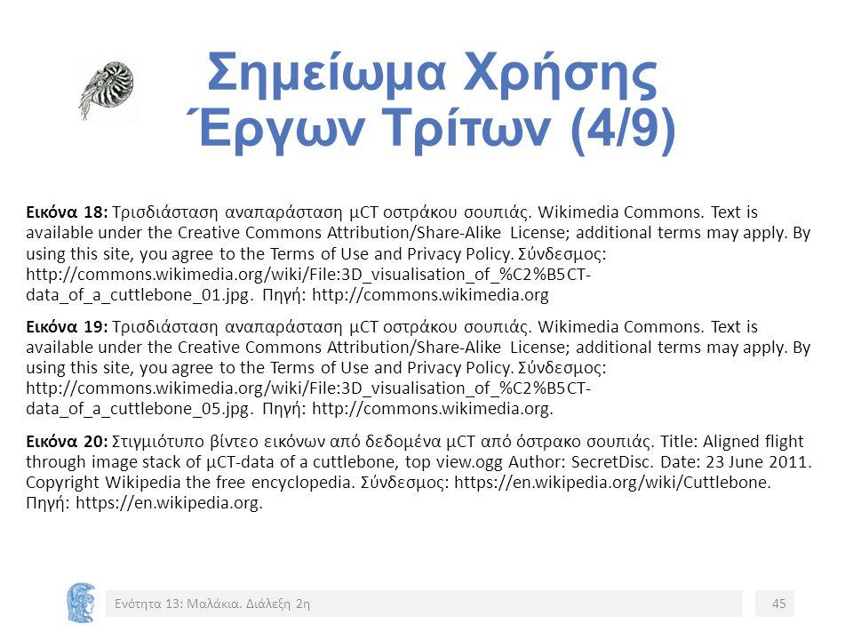 Σημείωμα Χρήσης Έργων Τρίτων (4/9) Εικόνα 18: Τρισδιάσταση αναπαράσταση µCT οστράκου σουπιάς. Wikimedia Commons. Text is available under the Creative