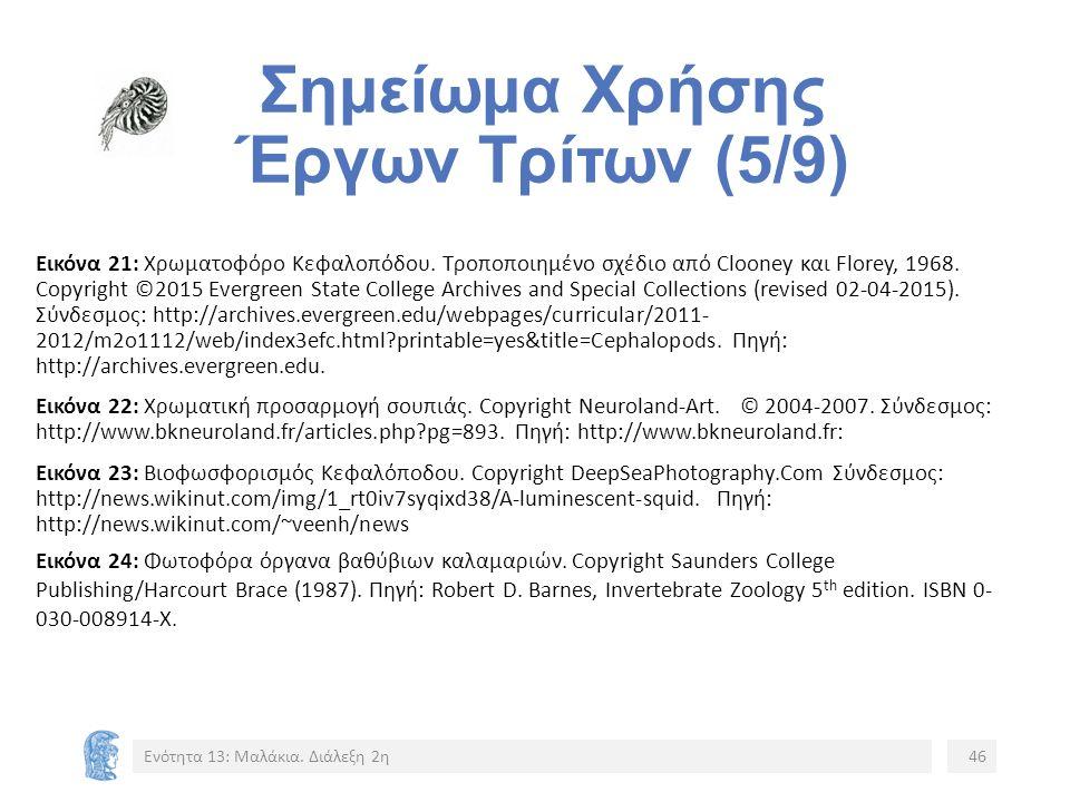 Σημείωμα Χρήσης Έργων Τρίτων (5/9) Εικόνα 21: Χρωματοφόρο Κεφαλοπόδου.