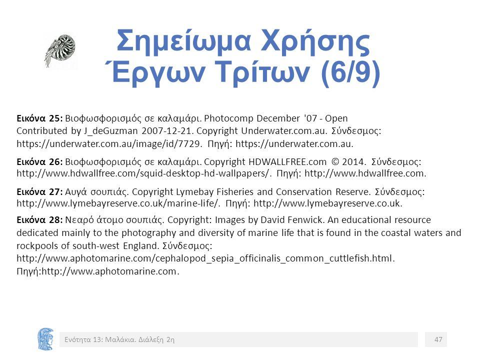 Σημείωμα Χρήσης Έργων Τρίτων (6/9) Εικόνα 25: Βιοφωσφορισμός σε καλαμάρι.