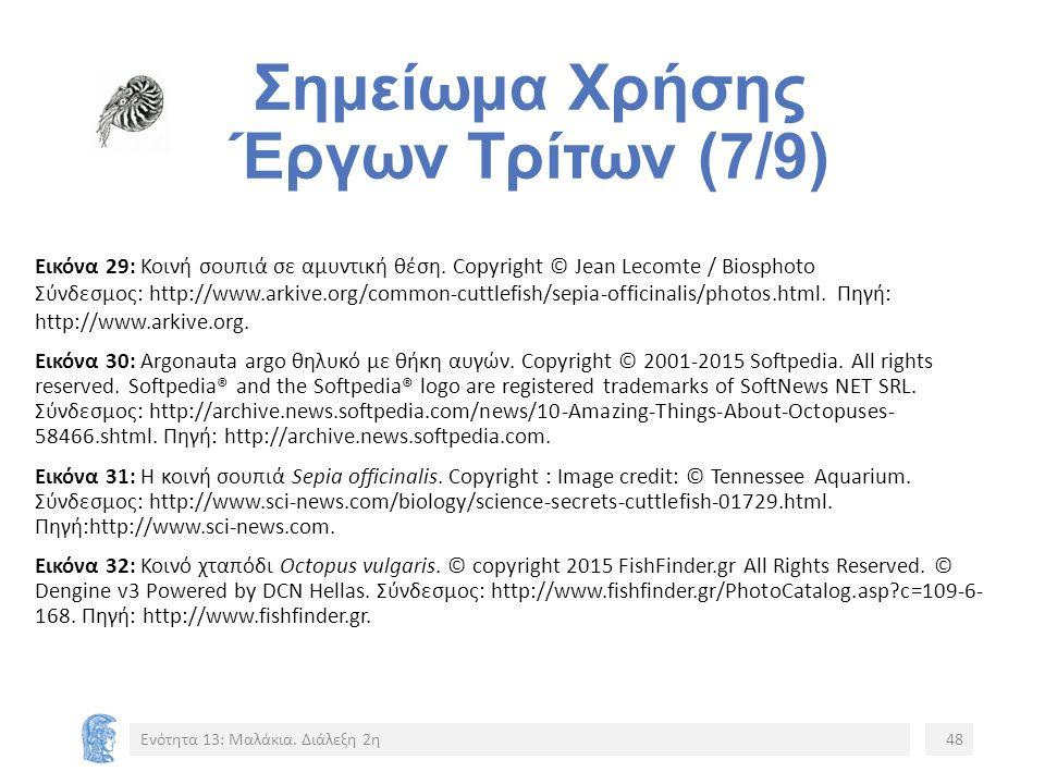 Σημείωμα Χρήσης Έργων Τρίτων (7/9) Εικόνα 29: Κοινή σουπιά σε αμυντική θέση.