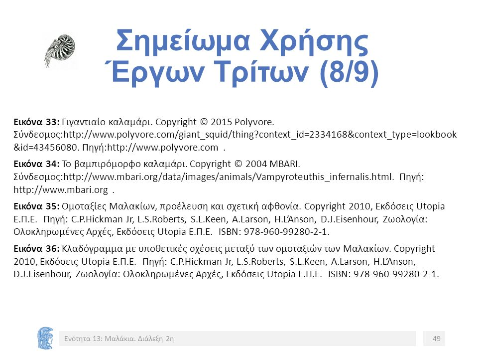 Σημείωμα Χρήσης Έργων Τρίτων (8/9) Εικόνα 33: Γιγαντιαίο καλαμάρι.