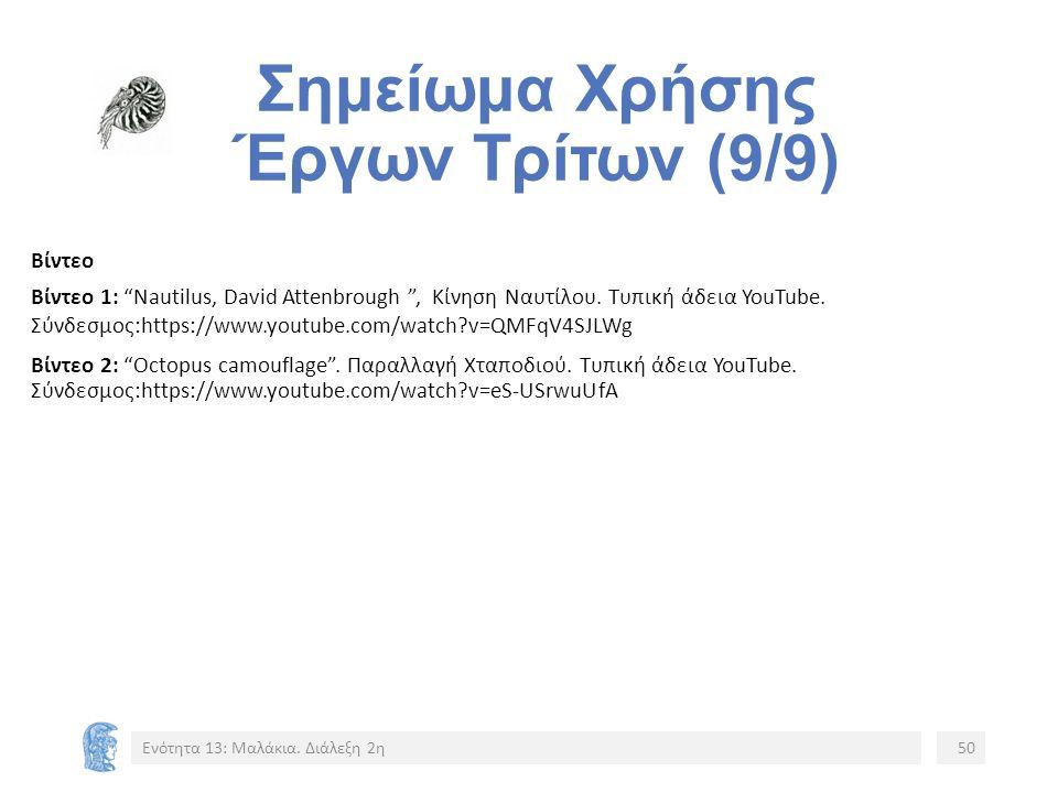 """Σημείωμα Χρήσης Έργων Τρίτων (9/9) Βίντεο Βίντεο 1: """"Nautilus, David Attenbrough """", Κίνηση Ναυτίλου. Τυπική άδεια YouTube. Σύνδεσμος:https://www.youtu"""