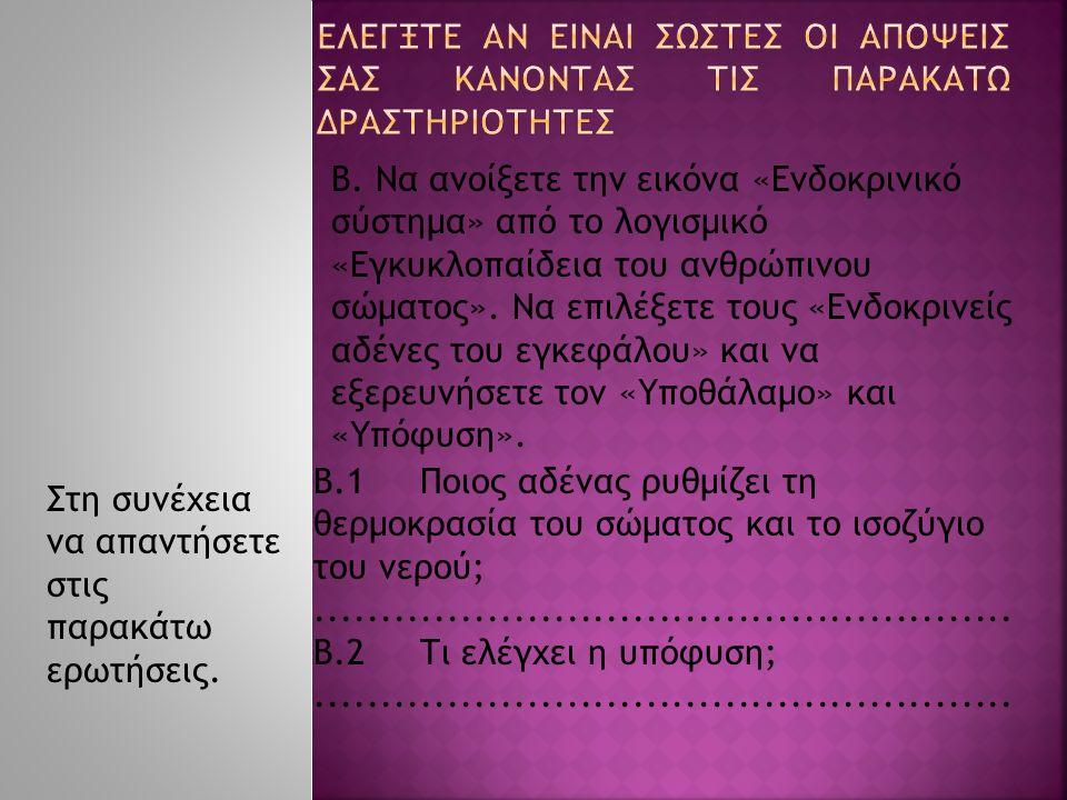 Β. Να ανοίξετε την εικόνα «Ενδοκρινικό σύστημα» από το λογισμικό «Εγκυκλοπαίδεια του ανθρώπινου σώματος». Να επιλέξετε τους «Ενδοκρινείς αδένες του εγ