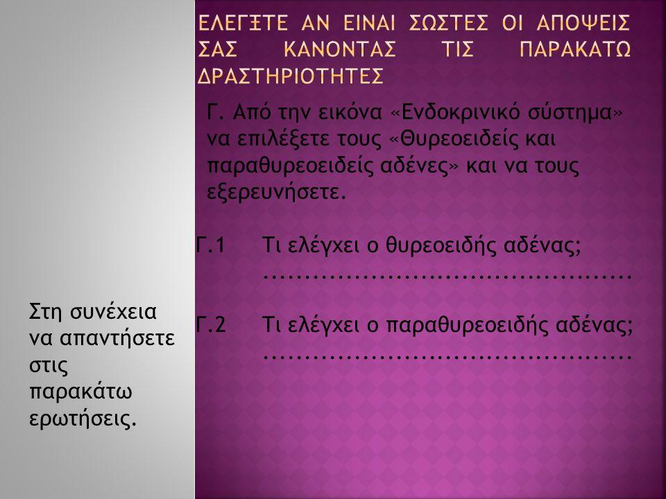 Γ. Από την εικόνα «Ενδοκρινικό σύστημα» να επιλέξετε τους «Θυρεοειδείς και παραθυρεοειδείς αδένες» και να τους εξερευνήσετε. Γ.1Τι ελέγχει ο θυρεοειδή