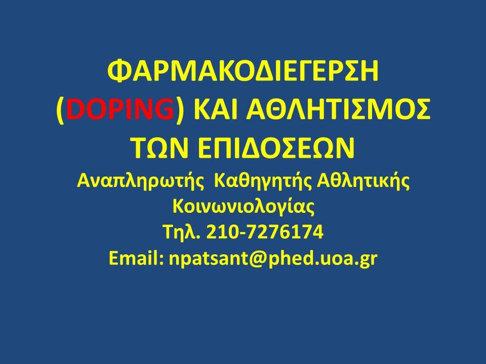 ΦΑΡΜΑΚΟΔΙΕΓΕΡΣΗ (DOPING) ΚΑΙ ΑΘΛΗΤΙΣΜΟΣ ΤΩΝ ΕΠΙΔΟΣΕΩΝ Αναπληρωτής Καθηγητής Αθλητικής Κοινωνιολογίας Τηλ. 210-7276174 Email: npatsant@phed.uoa.gr