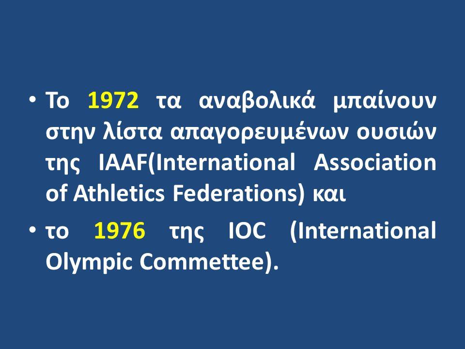 Το 1972 τα αναβολικά μπαίνουν στην λίστα απαγορευμένων ουσιών της IAAF(International Association of Athletics Federations) και το 1976 της ΙOC (International Olympic Commettee).