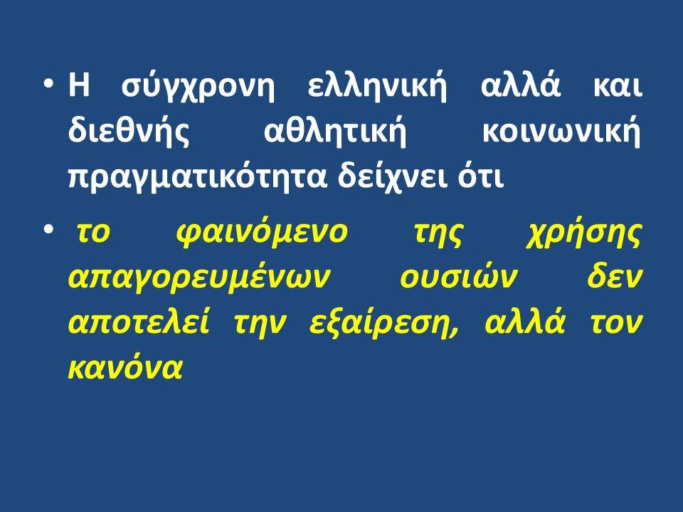 Η σύγχρονη ελληνική αλλά και διεθνής αθλητική κοινωνική πραγματικότητα δείχνει ότι το φαινόμενο της χρήσης απαγορευμένων ουσιών δεν αποτελεί την εξαίρ