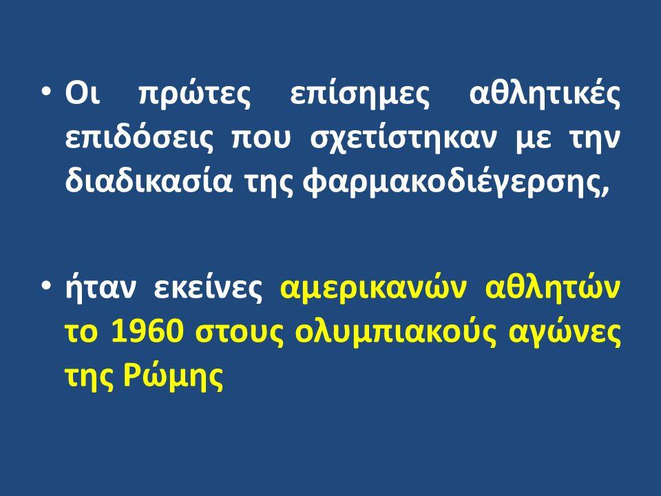 Oι πρώτες επίσημες αθλητικές επιδόσεις που σχετίστηκαν με την διαδικασία της φαρμακοδιέγερσης, ήταν εκείνες αμερικανών αθλητών το 1960 στους ολυμπιακο