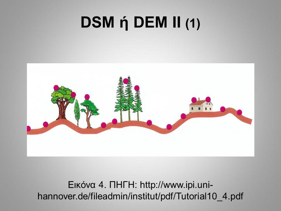 DSM ή DEM ΙΙ (2) Εικόνα 5.