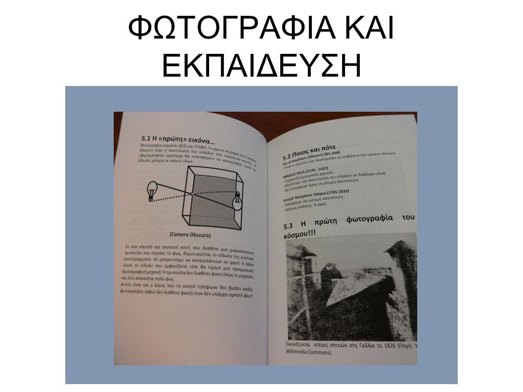 ΦΩΤΟΓΡΑΦΙΑ ΚΑΙ ΕΚΠΑΙΔΕΥΣΗ