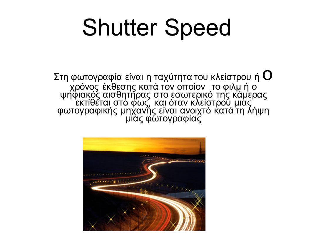 Shutter Speed Στη φωτογραφία είναι η ταχύτητα του κλείστρου ή ο χρόνος έκθεσης κατά τον οποίον το φιλμ ή ο ψηφιακός αισθητήρας στο εσωτερικό της κάμερ