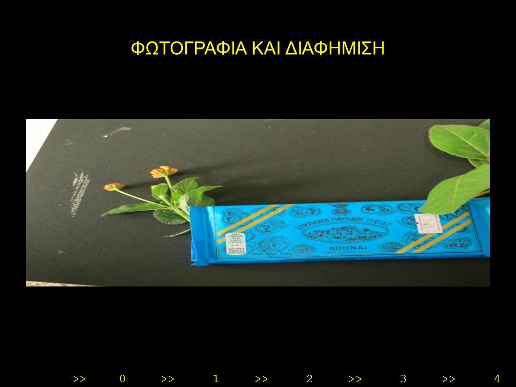 ΕΠΕΞΕΡΓΑΣΙΑ ΦΩΤΟΓΡΑΦΙΩΝ ΧΡΗΣΙΜΟΤΗΤΑ Ευκολότερη απεικόνιση της φωτογραφίας εκτός της κάμερας Έκανε την φωτογραφία προσιτή στην πλειονότητα του πληθυσμού ΠΡΟΓΡΑΜΜΑΤΑ Sumo paint: κλασσική έκδοση photoshop Pixlr: βελτιωμένη έκδοση του sumo paint Fotoflexer: έχει παραπάνω εφέ Gimp: ένα δωρεάν πρόγραμμα διαδεδομένης χρήσης Αbove Photoshop: πρόγραμμα επαγγελματικής χρήσεως