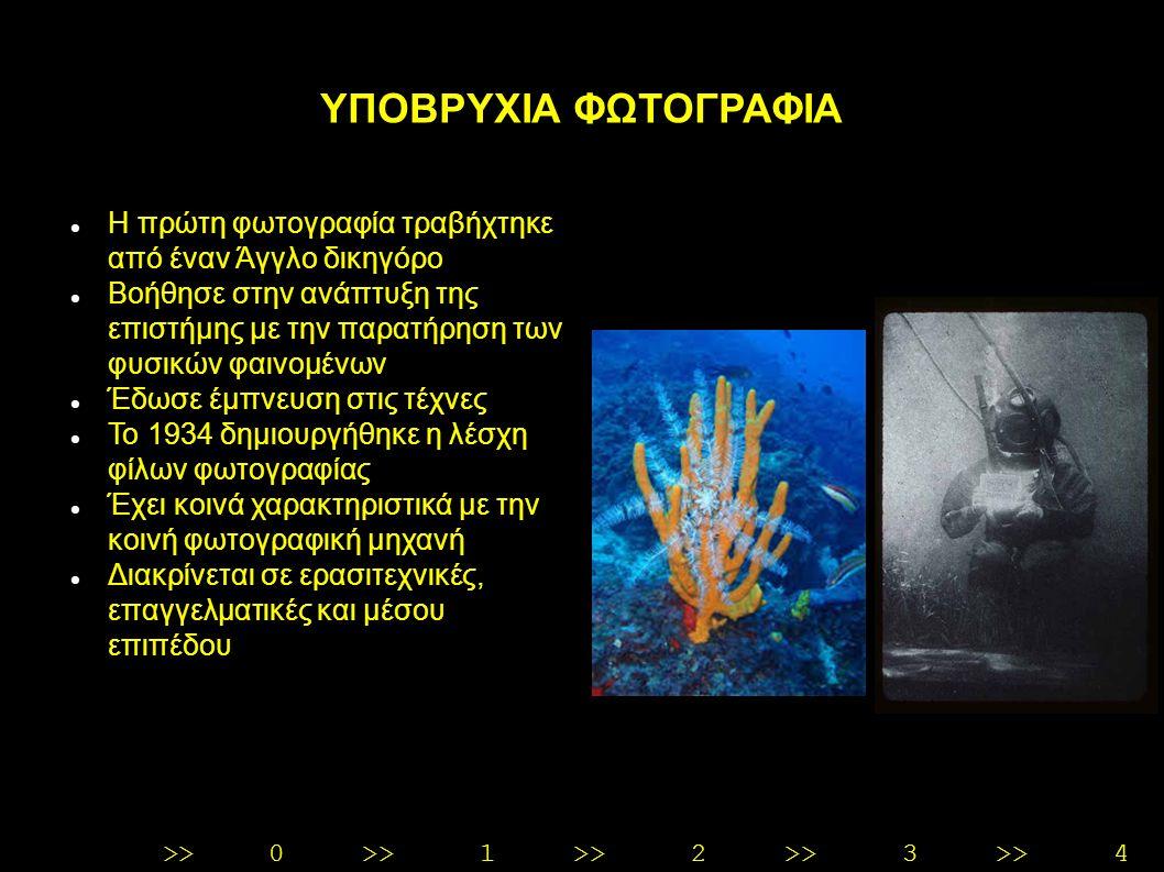 >>0 >>1 >> 2 >> 3 >> 4 >> ΥΠΟΒΡΥΧΙΑ ΦΩΤΟΓΡΑΦΙΑ Η πρώτη φωτογραφία τραβήχτηκε από έναν Άγγλο δικηγόρο Βοήθησε στην ανάπτυξη της επιστήμης με την παρατήρηση των φυσικών φαινομένων Έδωσε έμπνευση στις τέχνες Το 1934 δημιουργήθηκε η λέσχη φίλων φωτογραφίας Έχει κοινά χαρακτηριστικά με την κοινή φωτογραφική μηχανή Διακρίνεται σε ερασιτεχνικές, επαγγελματικές και μέσου επιπέδου
