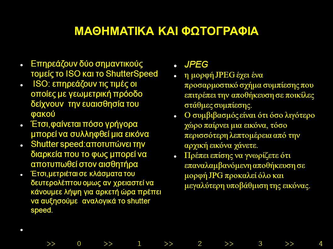 >>0 >>1 >> 2 >> 3 >> 4 >> ΜΑΘΗΜΑΤΙΚΑ ΚΑΙ ΦΩΤΟΓΡΑΦΙΑ Επηρεάζουν δύο σημαντικούς τομείς το ΙSO και το ShutterSpeed ISO: επηρεάζουν τις τιμές οι οποίες μ