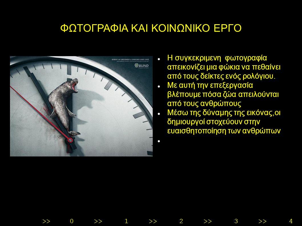 >>0 >>1 >> 2 >> 3 >> 4 >> ΦΩΤΟΓΡΑΦΙΑ ΚΑΙ ΚΟΙΝΩΝΙΚΟ ΕΡΓΟ Η συγκεκριμενη φωτογραφία απεικονίζει μια φώκια να πεθαίνει από τους δείκτες ενός ρολόγιου. Με