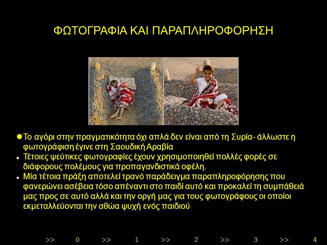 >>0 >>1 >> 2 >> 3 >> 4 >> ΦΩΤΟΓΡΑΦΙΑ ΚΑΙ ΠΑΡΑΠΛΗΡΟΦΟΡΗΣΗ Το αγόρι στην πραγματικότητα όχι απλά δεν είναι από τη Συρία- άλλωστε η φωτογράφιση έγινε στη