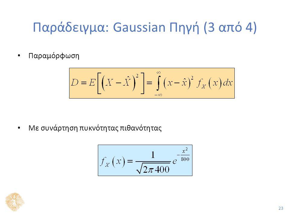 23 Παράδειγμα: Gaussian Πηγή (3 από 4) Παραμόρφωση Με συνάρτηση πυκνότητας πιθανότητας