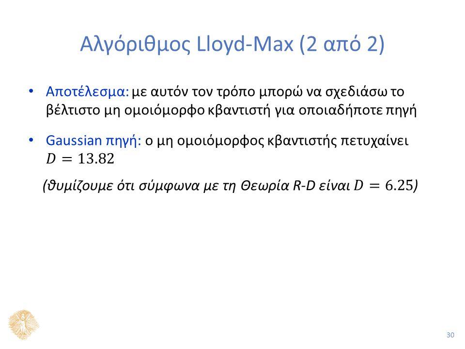 30 Αλγόριθμος Lloyd-Max (2 από 2)