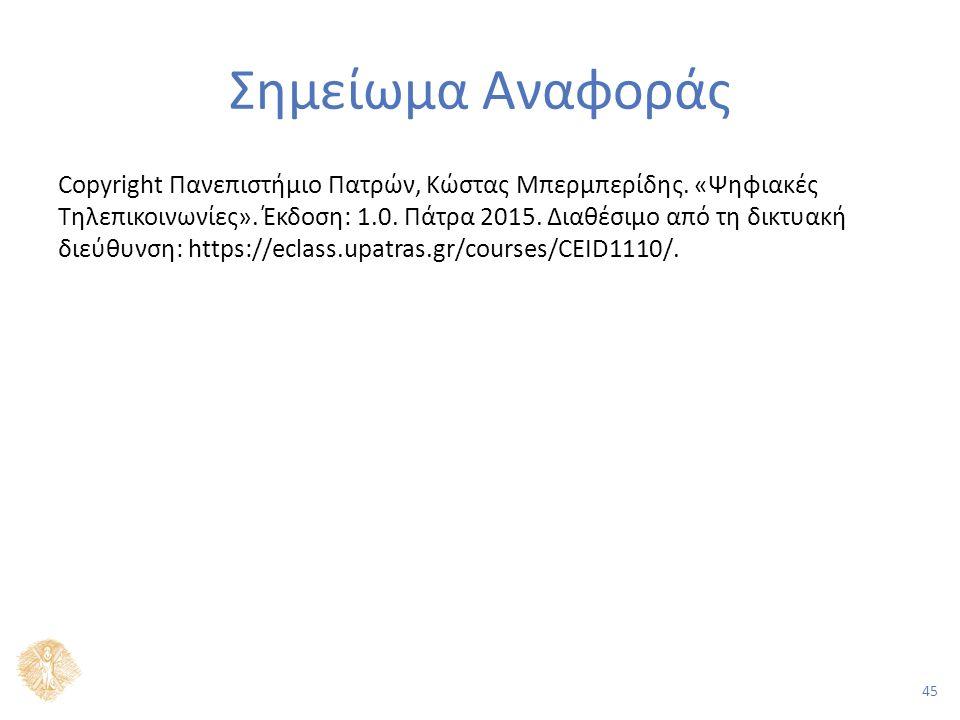 45 Σημείωμα Αναφοράς Copyright Πανεπιστήμιο Πατρών, Κώστας Μπερμπερίδης.