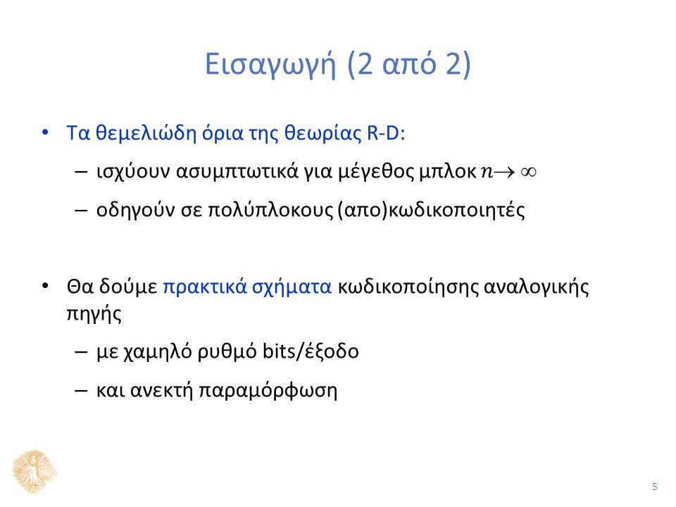 36 Σχόλια Η διανυσματική κβάντιση έχει πολλές εφαρμογές, π.χ.