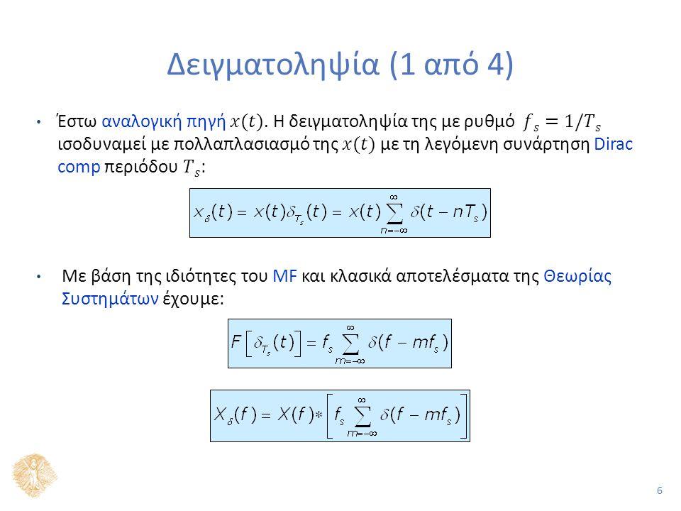 37 Κωδικοποιητές Ανάλυσης-Σύνθεσης (1 από 2) Κωδικοποιητές Ανάλυσης - Σύνθεσης – θεωρούμε ότι η έξοδος της πηγής παράγεται με κάποιο συγκεκριμένο μοντέλο – ο κωδικοποιητής προσπαθεί να παραμετροποιήσει το μοντέλο και να εξάγει τις παραμέτρους – αντί να κωδικοποιήσει τα δείγματα, κωδικοποιεί τις παραμέτρους του μοντέλο Απαιτήσεις: – γνώση του μοντέλου – η έξοδος της πηγής να ακολουθεί το συγκεκριμένο μοντέλο