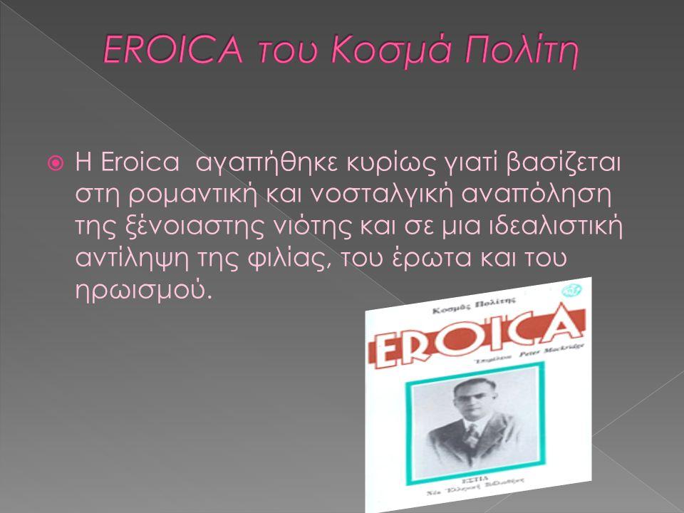  Η Eroica αγαπήθηκε κυρίως γιατί βασίζεται στη ρομαντική και νοσταλγική αναπόληση της ξένοιαστης νιότης και σε μια ιδεαλιστική αντίληψη της φιλίας, του έρωτα και του ηρωισμού.