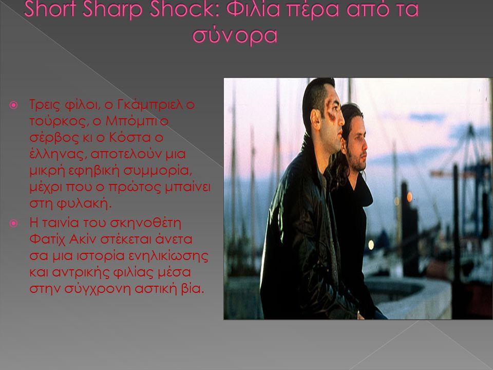  Τρεις φίλοι, ο Γκάμπριελ ο τούρκος, ο Μπόμπι ο σέρβος κι ο Κόστα ο έλληνας, αποτελούν μια μικρή εφηβική συμμορία, μέχρι που ο πρώτος μπαίνει στη φυλακή.