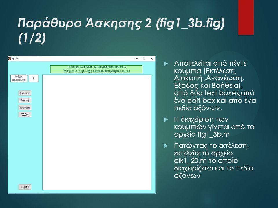 Παράθυρο Άσκησης 2 (fig1_3b.fig) (1/2)  Αποτελείται από πέντε κουμπιά (Εκτέλεση, Διακοπή,Ανανέωση, Έξοδος και Βοήθεια), από δύο text boxes,από ένα edit box και από ένα πεδίο αξόνων.