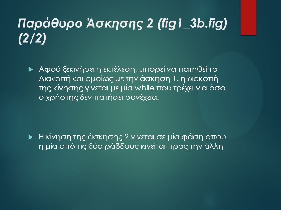Παράθυρο Άσκησης 2 (fig1_3b.fig) (2/2)  Αφού ξεκινήσει η εκτέλεση, μπορεί να πατηθεί το Διακοπή και ομοίως με την άσκηση 1, η διακοπή της κίνησης γίν
