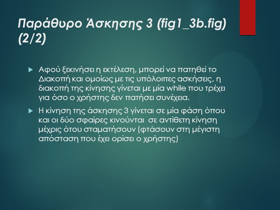 Παράθυρο Άσκησης 3 (fig1_3b.fig) (2/2)  Αφού ξεκινήσει η εκτέλεση, μπορεί να πατηθεί το Διακοπή και ομοίως με τις υπόλοιπες ασκήσεις, η διακοπή της κίνησης γίνεται με μία while που τρέχει για όσο ο χρήστης δεν πατήσει συνέχεια.