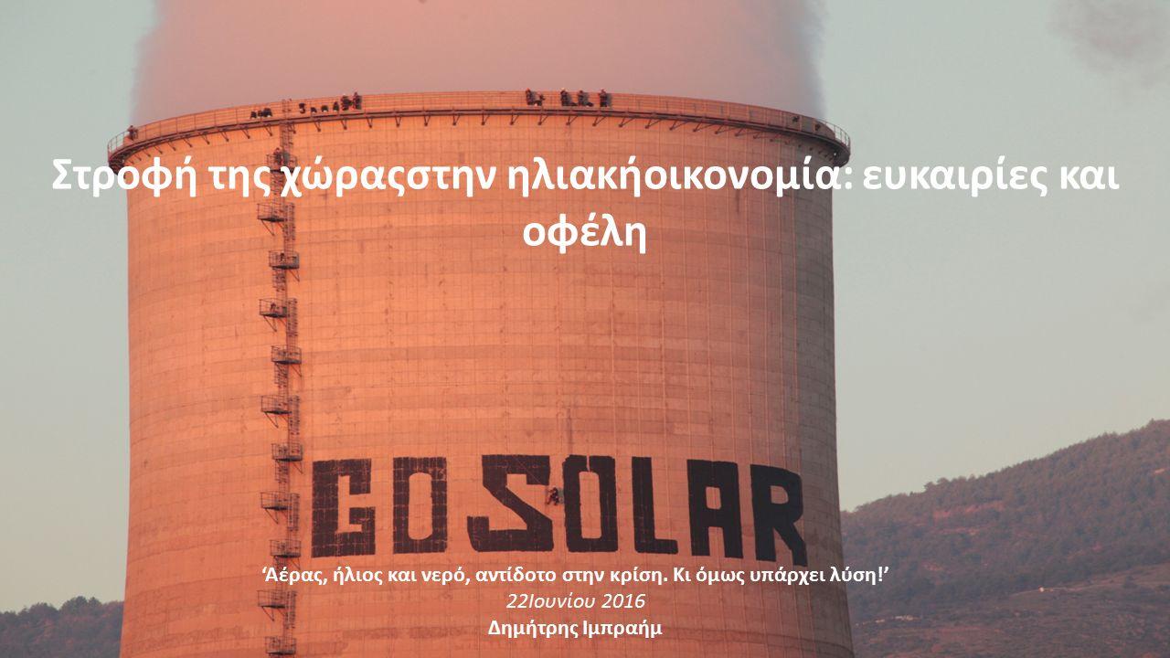 Συμπεράσματα – επόμενα βήματα ‒Η Ελλάδα στο κατώφλι της ηλιακής οικονομίας ‒Συγκριτικό πλεονέκτημα ‒Αντιμετώπιση ενεργειακού κόστους / ενεργειακής φτώχειας ‒ηλεκτροκίνηση ‒Πολύ-συμμετοχικότηταστην παραγωγική διαδικασία ‒Προστασία της δημόσιας υγείας ‒Βιώσιμη ανάπτυξη ‒Η κυβέρνηση θαπρέπει άμεσα: ‒Θέσει στόχο 100% ΑΠΕ ως το 2050 ‒Εξορθολογισμόςαγοράς / Ανακατανομή πόρων προς την καθαρή ενέργεια ‒Εικονική αυτοπαραγωγή – Πρόσβαση στον ήλιο για όλους ‒Δωρεάν φ/β για αυτοπαραγωγή σε νοικοκυριάχαμηλούεισοδήματος ‒Επιθετικό πρόγραμμα για εξοικονόμηση ενέργειας