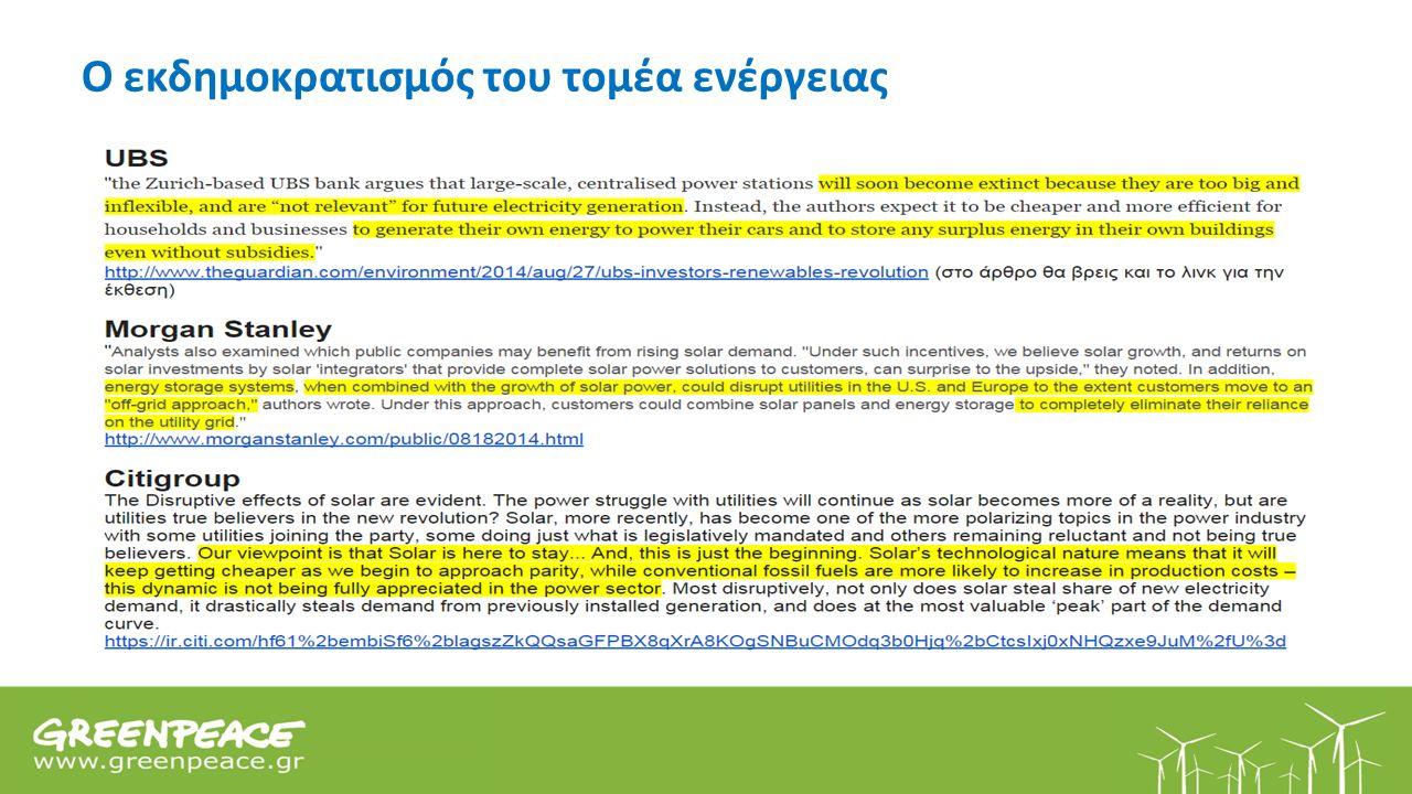 l Ενεργειακή Πολιτική l ΑΠΕ Διαρκείς αλλαγές στο σύστημα στήριξης των ΑΠΕ «Σιωπηρή» μείωση του εθνικού στόχου ΑΠΕ στην ηλεκτροπαραγωγή για το 2020 (από 40% σε 30%) Στρεβλώσεις στην αγορά ηλεκτρικής ενέργειας Μειωμένες εισφορές προμηθευτών (ΔΕΗ) στον Ειδικό Λογαριασμό ΑΠΕ Διακοψιμότητα: Επιβάρυνση παραγωγών ΑΠΕ l Λιγνίτης  Επίσπευση αδειοδότησης της «ΠτολεμαΐδαV» (660MW)  Επιμονή στη«Μελίτη ΙΙ» (450MW)  Απόπειρα επαναλειτουργίας «Πτολεμαΐδα ΙΙΙ»  ΔΕΗ: 35% λιγνίτης στο διηνεκές  Αίτημα χορήγησης δωρεάν δικαιωμάτων εκπομπώνCO2στην ηλεκτροπαραγωγή