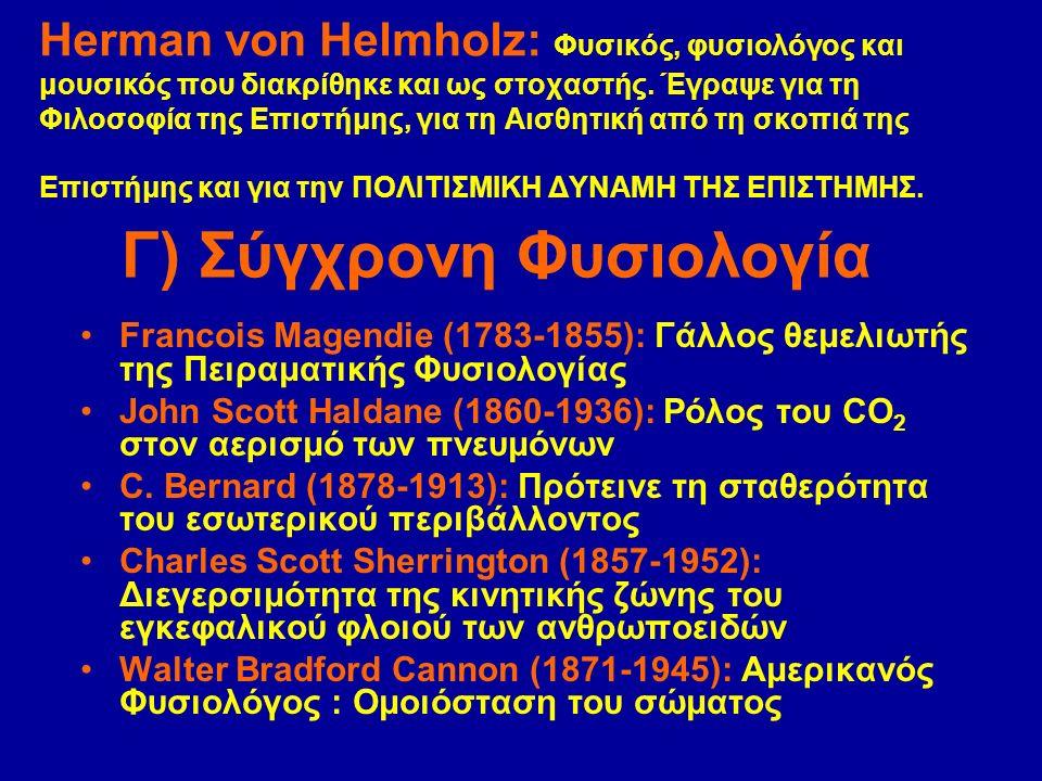 Herman von Helmholz: Φυσικός, φυσιολόγος και μουσικός που διακρίθηκε και ως στοχαστής.