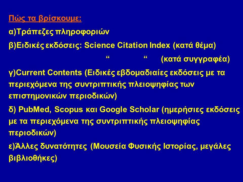 Πώς τα βρίσκουμε: α)Τράπεζες πληροφοριών β)Ειδικές εκδόσεις: Science Citation Index (κατά θέμα) (κατά συγγραφέα) γ)Current Contents (Ειδικές εβδομαδιαίες εκδόσεις με τα περιεχόμενα της συντριπτικής πλειοψηφίας των επιστημονικών περιοδικών) δ) PubMed, Scopus και Google Scholar (ημερήσιες εκδόσεις με τα περιεχόμενα της συντριπτικής πλειοψηφίας περιοδικών) ε)Άλλες δυνατότητες (Μουσεία Φυσικής Ιστορίας, μεγάλες βιβλιοθήκες)