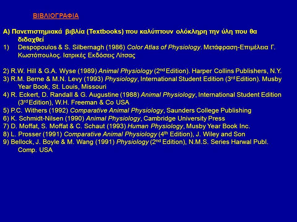 ΒΙΒΛΙΟΓΡΑΦΙΑ Α) Πανεπιστημιακά βιβλία (Textbooks) που καλύπτουν ολόκληρη την ύλη που θα διδαχθεί 1)Despopoulos & S.