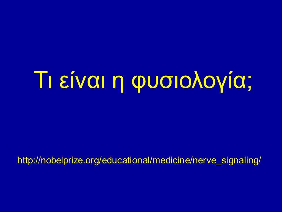 Τι είναι η φυσιολογία; http://nobelprize.org/educational/medicine/nerve_signaling/