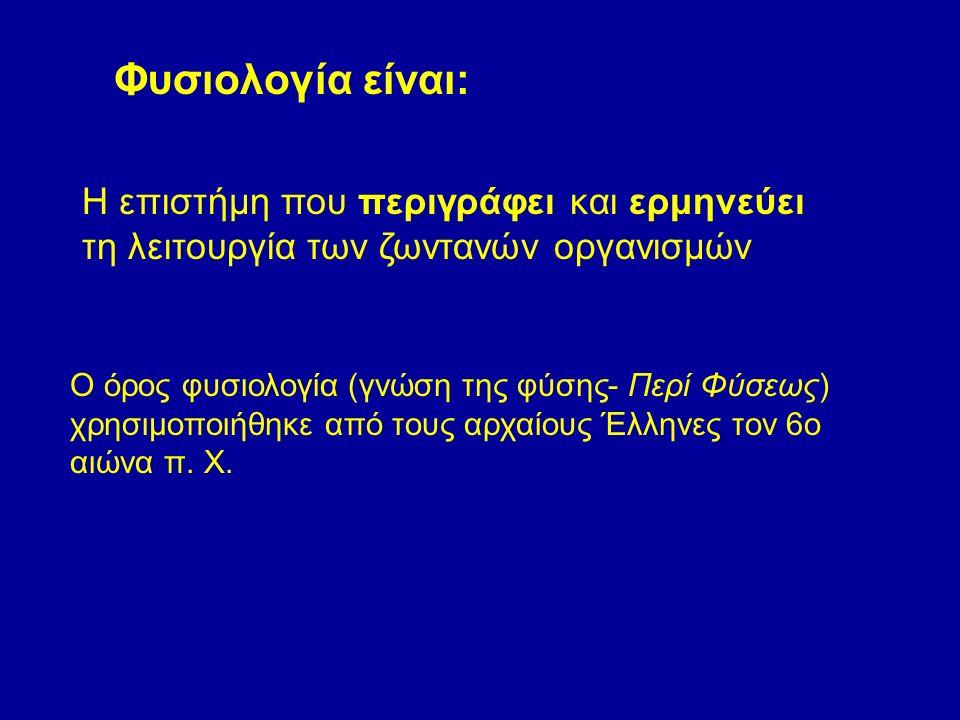 Φυσιολογία είναι: Η επιστήμη που περιγράφει και ερμηνεύει τη λειτουργία των ζωντανών οργανισμών Ο όρος φυσιολογία (γνώση της φύσης- Περί Φύσεως) χρησιμοποιήθηκε από τους αρχαίους Έλληνες τον 6ο αιώνα π.