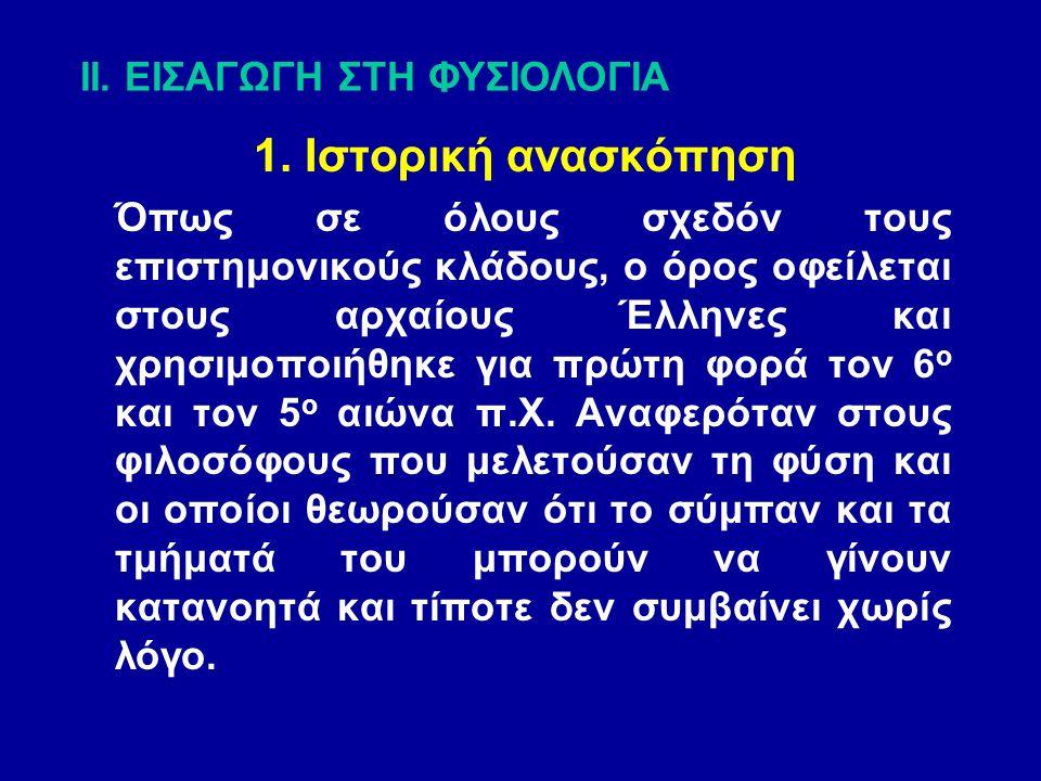 ΙΙ. ΕΙΣΑΓΩΓΗ ΣΤΗ ΦΥΣΙΟΛΟΓΙΑ 1.