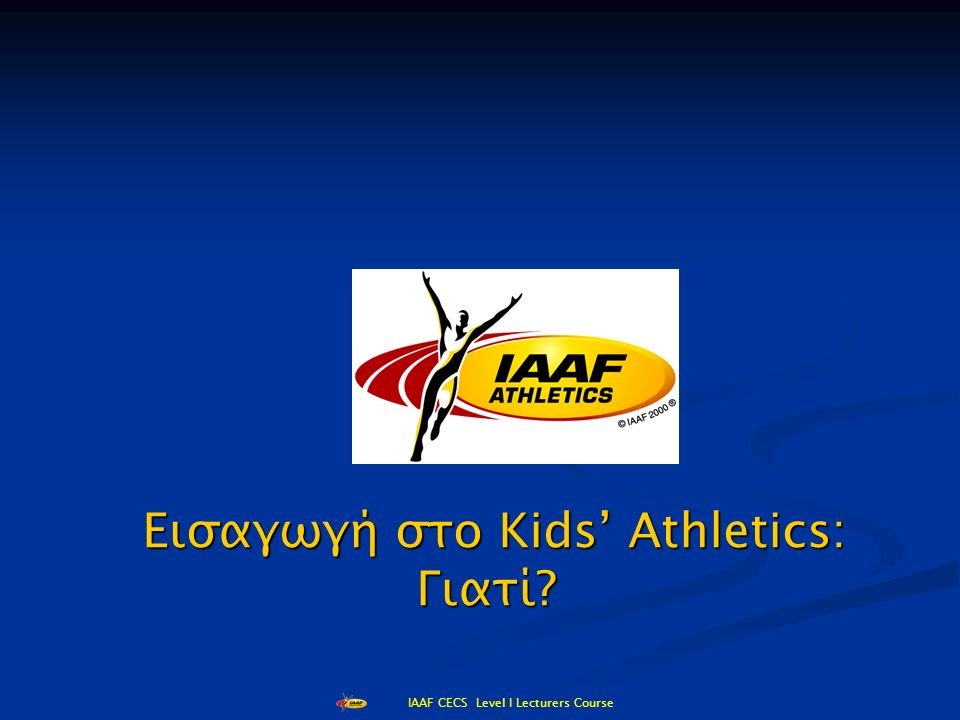 IAAF CECS Level I Lecturers Course Αγωνίσματα για 9/10 χρονών Αγώνας δρόμου αντοχής αυξανόμενου ρυθμού Σκυταλοδρομίες ταχύτητας-εμποδίων- σλάλομ (πήγαινε –έλα) Άλμα σε μήκος με κοντάρι Άλμα σε μήκος με κανόνες ακριβείας στο πάτημα ώθησης και στην προσγείωση Περιστροφική ρίψη Ρίψη προς τα πίσω πάνω από το κεφάλι με ιατρική μπάλα