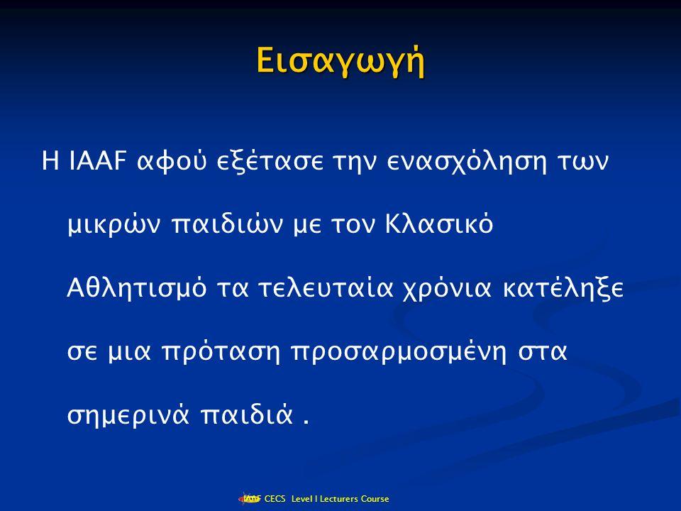IAAF CECS Level I Lecturers Course Γιατί Kids' Athletics .