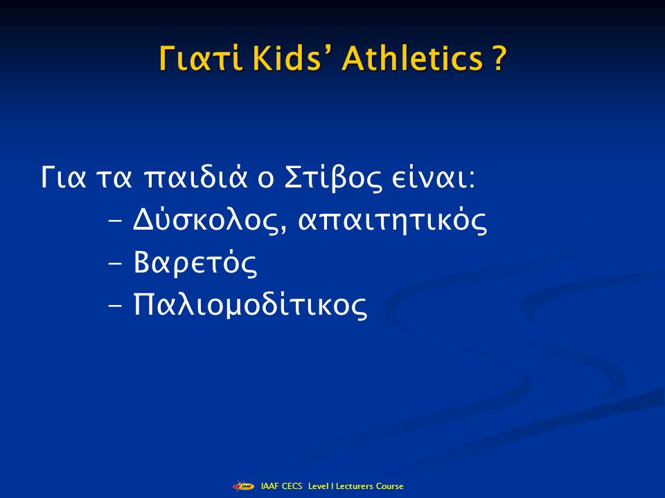 IAAF CECS Level I Lecturers Course Διεξαγωγή Kids' Athletics - Ομαδικότητα - Κυκλική εκτέλεση όλων των αγωνισμάτων - Αξιολόγηση/ βαθμολογία - Τρόπος εφαρμογής /επίβλεψης