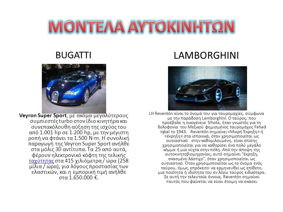 BUGATTI Veyron Super Sport, με ακόμα μεγαλύτερους συμπιεστές turbo στον ίδιο κινητήρα και συνεπακόλουθη αύξηση της ισχύος του από 1.001 hp σε 1.200 hp, με την μέγιστη ροπή να φτάνει τα 1.500 N·m.