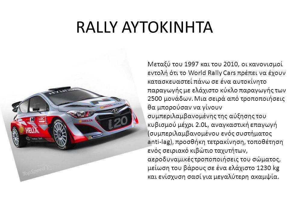 RALLY ΑΥΤΟΚΙΝΗΤΑ Μεταξύ του 1997 και του 2010, οι κανονισμοί εντολή ότι το World Rally Cars πρέπει να έχουν κατασκευαστεί πάνω σε ένα αυτοκίνητο παραγωγής με ελάχιστο κύκλο παραγωγής των 2500 μονάδων.