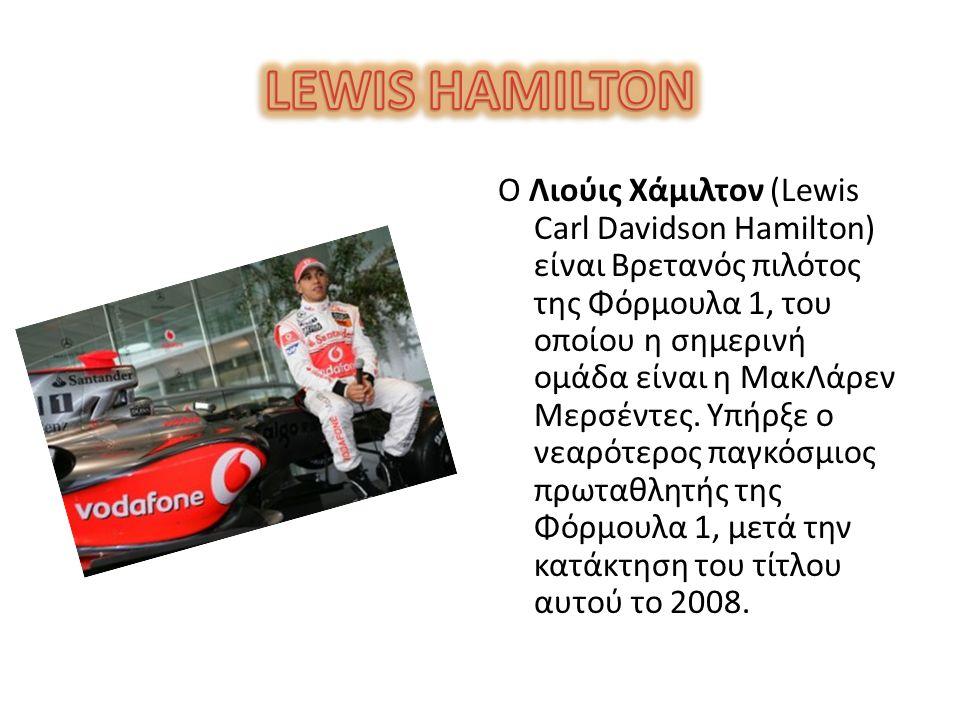Ο Λιούις Χάμιλτον (Lewis Carl Davidson Hamilton) είναι Βρετανός πιλότος της Φόρμουλα 1, του οποίου η σημερινή ομάδα είναι η ΜακΛάρεν Μερσέντες.