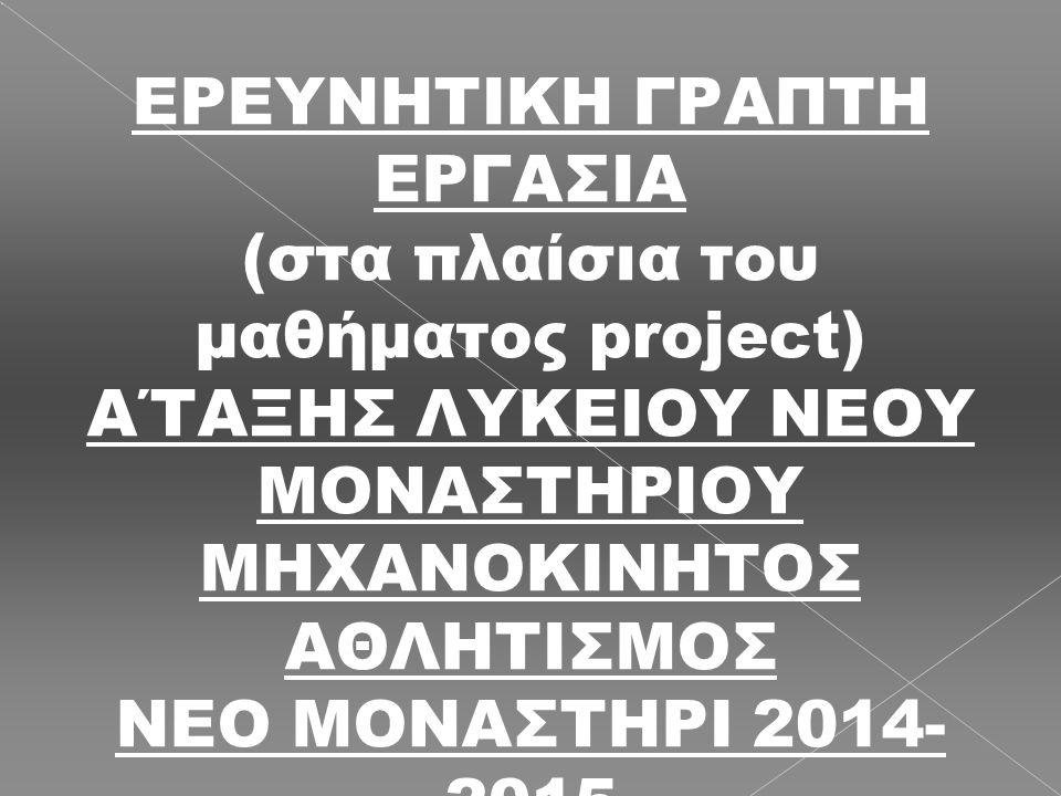 ΟΜΑΔΕΣ ΜΑΘΗΤΩΝ  ΟΜΑΔΑ Α: Θανασιάς Θανάσης, Νίκος Πατσιαλίδης,Καμηλούδης Κυριάκος,Στεφανούδης Χρήστος.