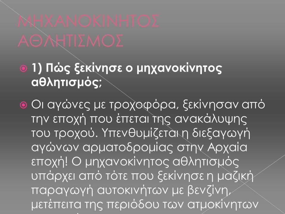 ΤΟ ΠΡΩΤΟ ΜΟΝΟΘΕΣΙΟ ΤΗΣ FORMULA 1