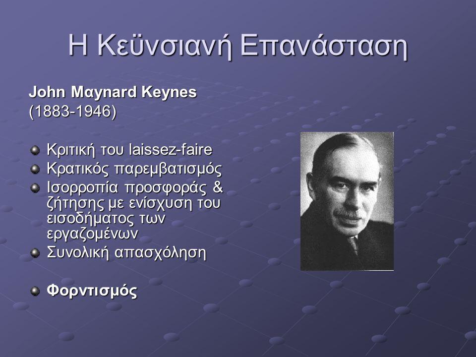 Η Κεϋνσιανή Επανάσταση John Mαynard Keynes (1883-1946) Κριτική του laissez-faire Κρατικός παρεμβατισμός Ισορροπία προσφοράς & ζήτησης με ενίσχυση του εισοδήματος των εργαζομένων Συνολική απασχόληση Φορντισμός