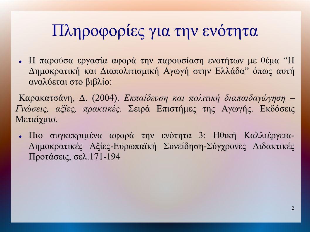 2 Πληροφορίες για την ενότητα Η παρούσα εργασία αφορά την παρουσίαση ενοτήτων με θέμα Η Δημοκρατική και Διαπολιτισμική Αγωγή στην Ελλάδα όπως αυτή αναλύεται στο βιβλίο: Καρακατσάνη, Δ.