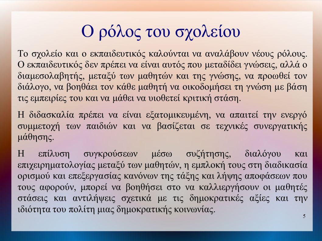 6 Μοντέλο Διδακτικής Αντιμετώπισης της Δημοκρατίας 1/2 Τα βασικά συστατικά της πολιτικής εκπαίδευσης είναι οι πολιτικές γνώσεις, οι πολιτικές και διανοητικές δεξιότητες που επιτρέπουν στους πολίτες να επηρεάζουν πολιτικές αποφάσεις και οι πολιτικές ή πολιτειακές αρετές, τα χαρακτηριστικά για την διατήρηση και τη βελτίωση της ιδιότητας του πολίτη (σεβασμός της αξίας, ενίσχυση αξιοπρέπειας, αυτοπειθαρχία, ανοχή, πατριωτισμό κ.α.).