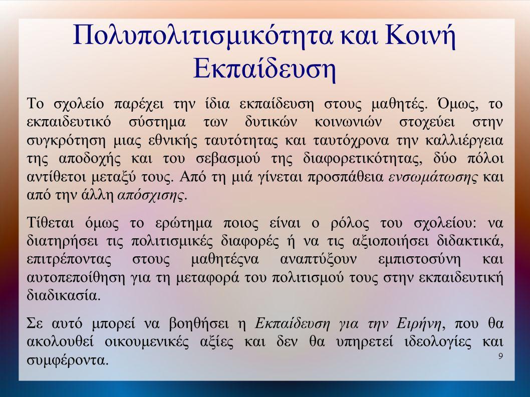 10 Στόχοι πολυπολιτισμικής εκπαίδευσης Οι βασικοί στόχοι της πολυπολιτισμικής εκπαίδευσης είναι: 1.